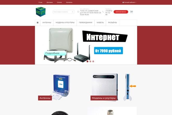 Установлю и настрою интернет-магазин на OpenCart за 1 день 20 - kwork.ru