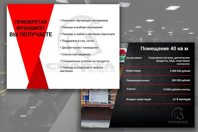 Сделаю презентацию в MS PowerPoint 86 - kwork.ru