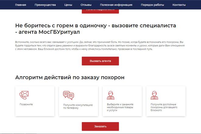 Профессионально и недорого сверстаю любой сайт из PSD макетов 27 - kwork.ru
