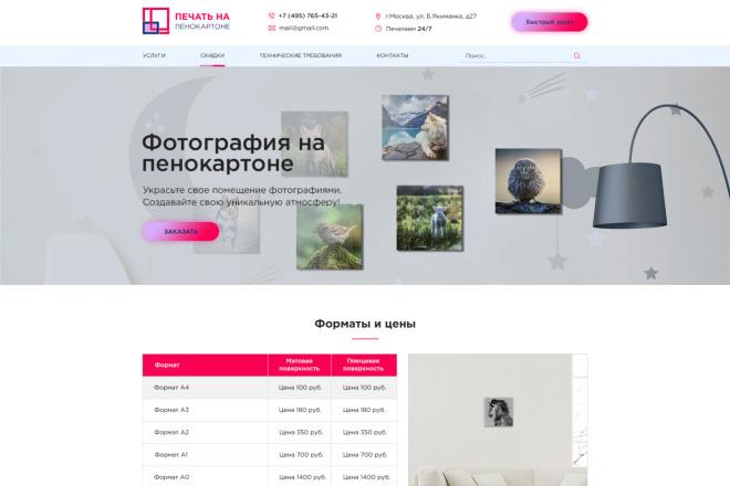 Дизайн любой страницы сайта + бонусы 75 - kwork.ru