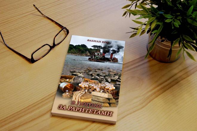 Создам обложку на книгу 8 - kwork.ru