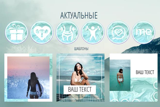 Оформление Инстаграма 44 - kwork.ru