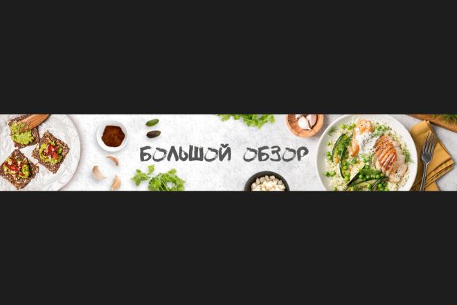Оформление youtube канала 53 - kwork.ru