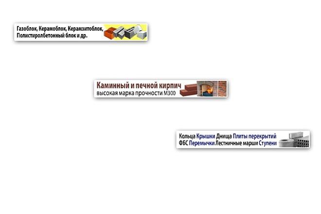 Баннер для сайта 97 - kwork.ru