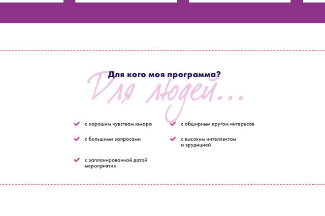 Скопирую Landing page, одностраничный сайт и установлю редактор 76 - kwork.ru