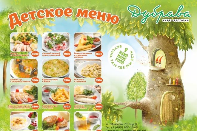 Дизайн иллюстрированного меню 3 - kwork.ru