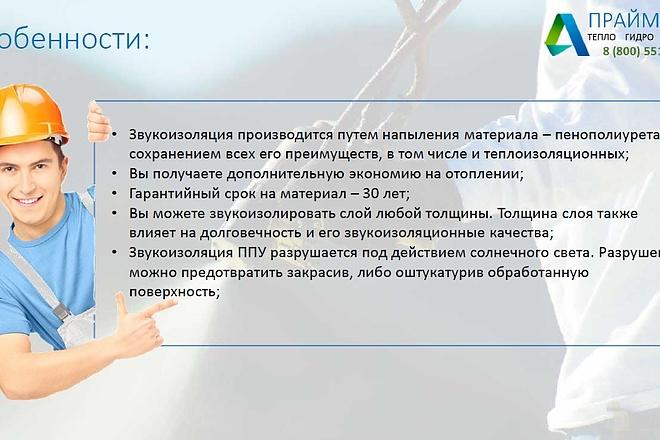 Подготовлю презентацию в MS PowerPoint 5 - kwork.ru