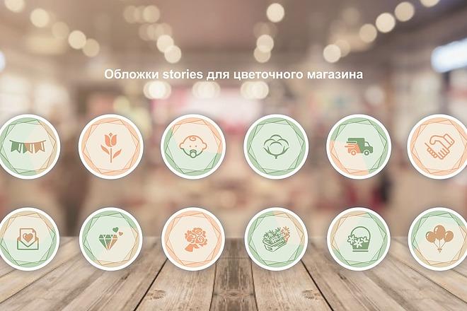 Иконки для stories 4 - kwork.ru