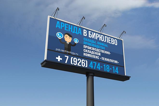 Дизайн для наружной рекламы 146 - kwork.ru