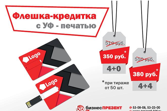 Баннер на сайт 128 - kwork.ru