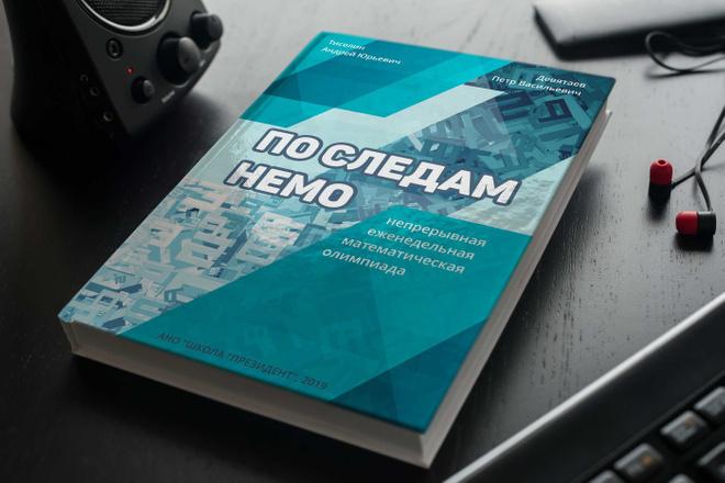 Создам обложку на книгу 12 - kwork.ru