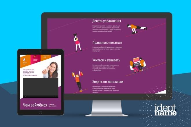 8 разделов лендинга - готовый сайт на Tilda. Быстрый запуск от 1 дня 1 - kwork.ru