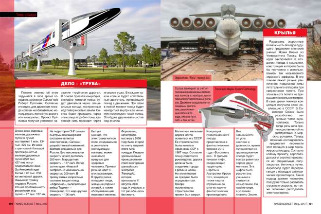 Верстка журнала, книги, каталога, меню 13 - kwork.ru