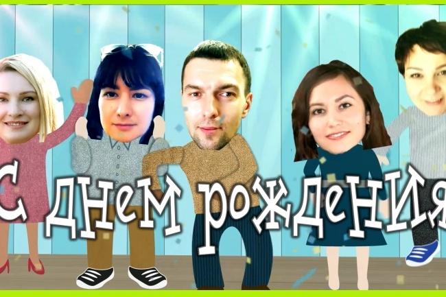 3D видеопоздравление с Днём рождения 1 - kwork.ru