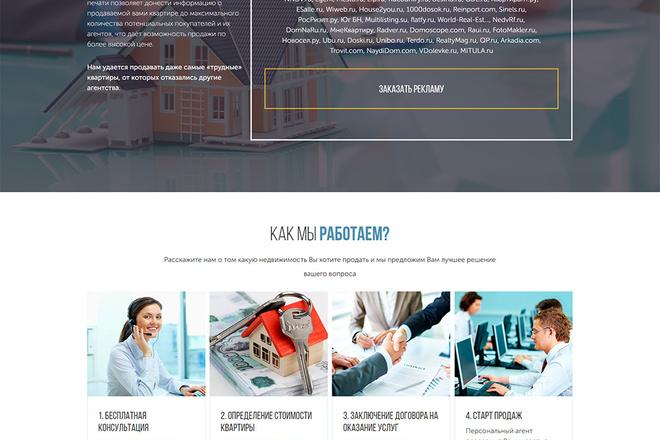 Сделаю продающий Лендинг для Вашего бизнеса 36 - kwork.ru