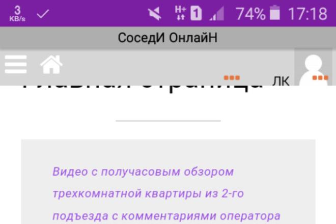 Приложение на основе сайта - преобразую ваш сайт в приложение 2 - kwork.ru
