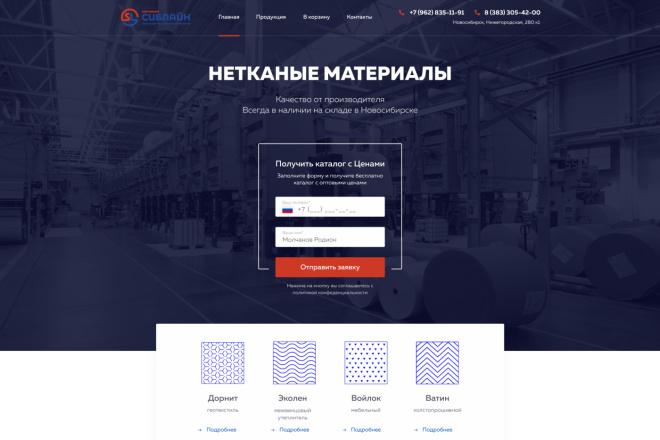 Дизайн страницы сайта для верстки в PSD, XD, Figma 1 - kwork.ru