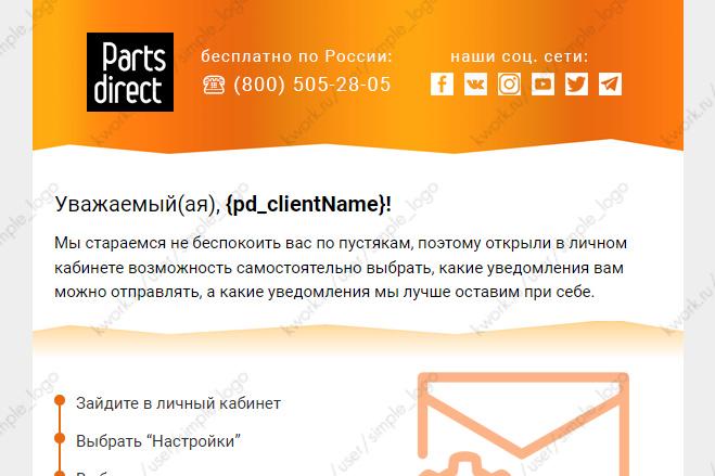 Html-письмо для E-mail рассылки 2 - kwork.ru