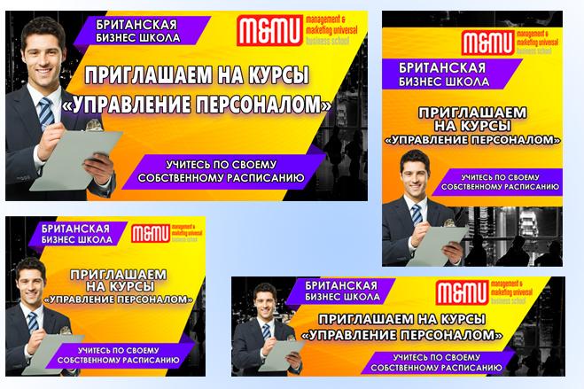 Создание уникальных баннеров 2 - kwork.ru