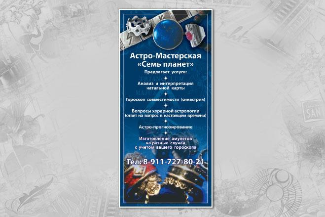 Дизайн - макет любой сложности для полиграфии. Вёрстка 34 - kwork.ru