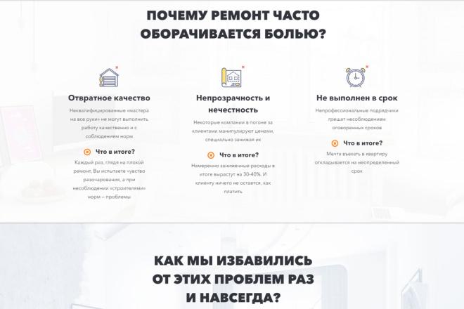 Скопирую Landing Page, Одностраничный сайт 99 - kwork.ru