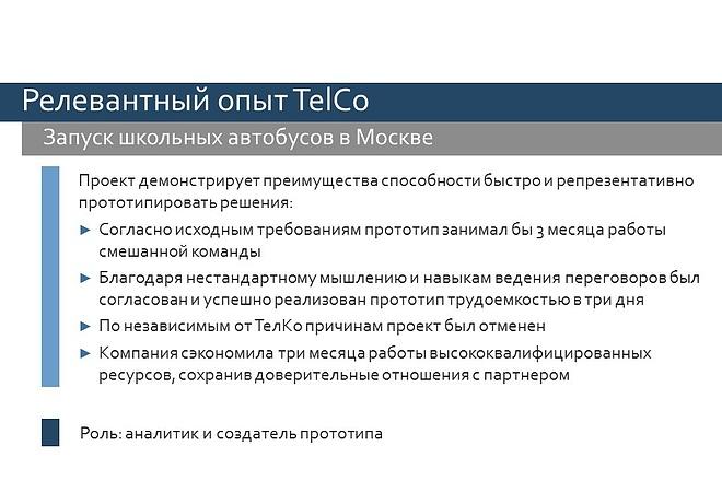 Исправлю дизайн презентации 24 - kwork.ru