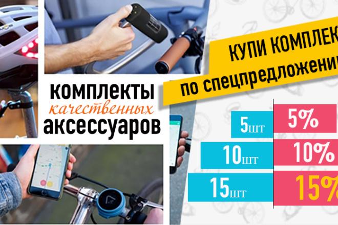 Web баннер для сайта, соцсети, контекстной рекламы 8 - kwork.ru