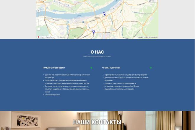 Создание сайта на WordPress 33 - kwork.ru