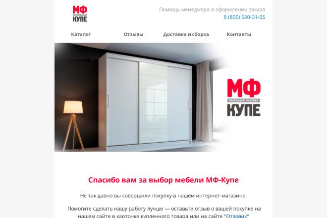 Создание и вёрстка HTML письма для рассылки 14 - kwork.ru