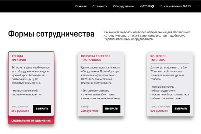 Создание сайта - Landing Page на Тильде 130 - kwork.ru