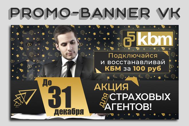 Разработаю 3 promo для рекламы ВКонтакте 5 - kwork.ru