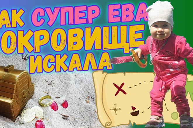 Превью картинка для YouTube 6 - kwork.ru