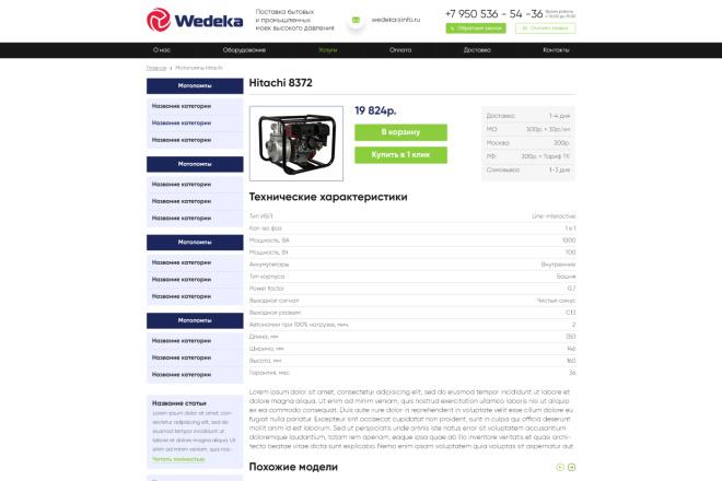 Дизайн страницы сайта 58 - kwork.ru