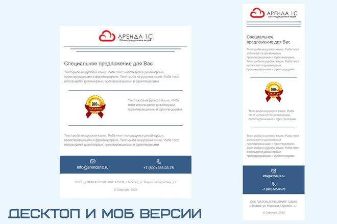 Дизайн и верстка адаптивного html письма для e-mail рассылки 9 - kwork.ru