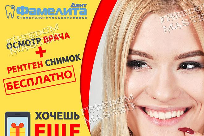 Разработаю 3 promo для рекламы ВКонтакте 34 - kwork.ru
