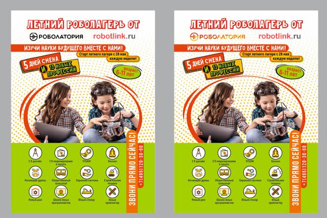 Красивый и уникальный дизайн флаера, листовки 43 - kwork.ru