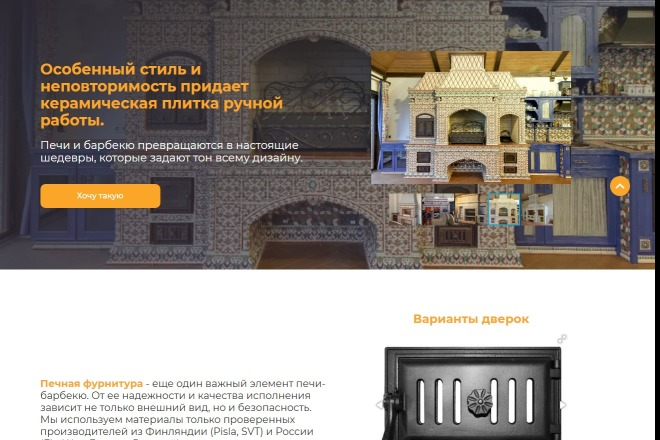 Сайт под ключ. Landing Page. Backend 126 - kwork.ru
