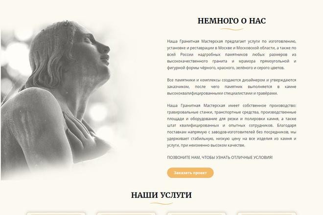 Создание красивого адаптивного лендинга на Вордпресс 4 - kwork.ru