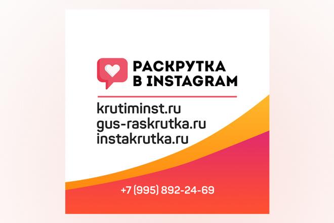Сделаю качественный баннер 45 - kwork.ru