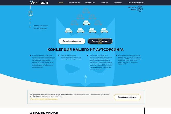 Адаптивная верстка сайта по дизайн макету 30 - kwork.ru