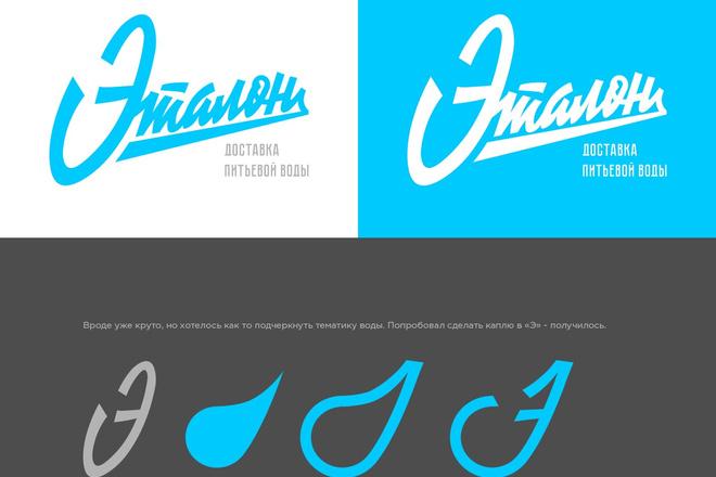 Ваш новый логотип. Неограниченные правки. Исходники в подарок 121 - kwork.ru