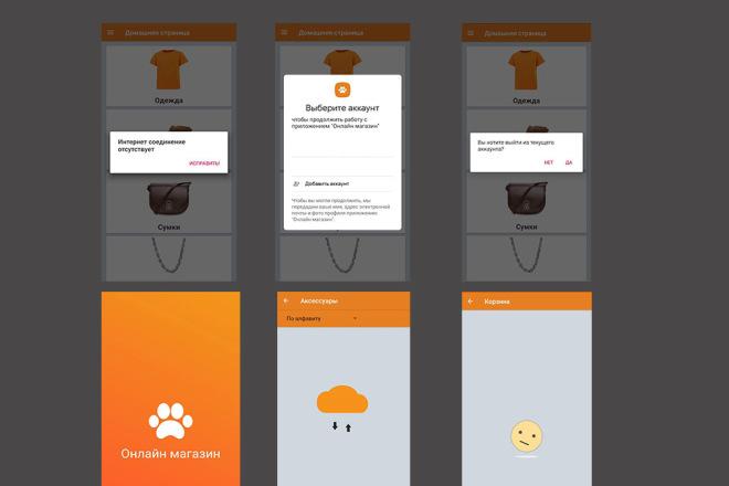 Создание мобильного приложения с сервером для вашего бизнеса 5 - kwork.ru