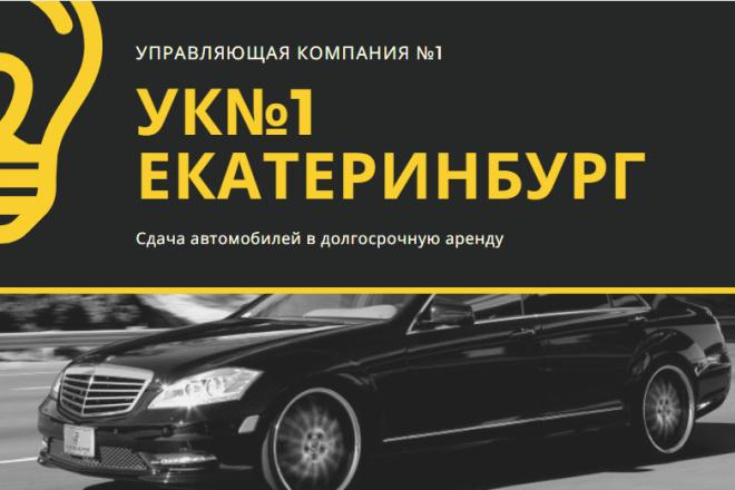 Стильный дизайн презентации 405 - kwork.ru