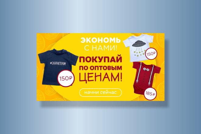 Сделаю запоминающийся баннер для сайта, на который захочется кликнуть 5 - kwork.ru