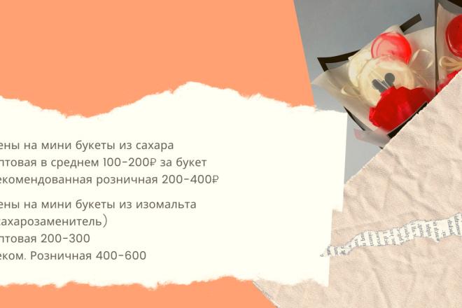 Стильный дизайн презентации 180 - kwork.ru