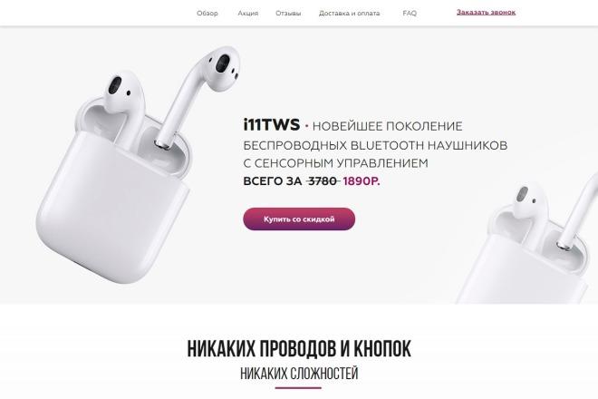 Скопирую Landing Page, Одностраничный сайт 4 - kwork.ru