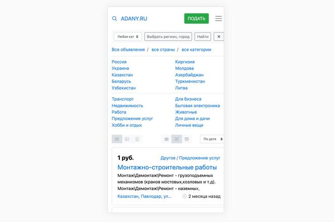 Конвертирую Ваш сайт в удобное Android приложение + публикация 47 - kwork.ru