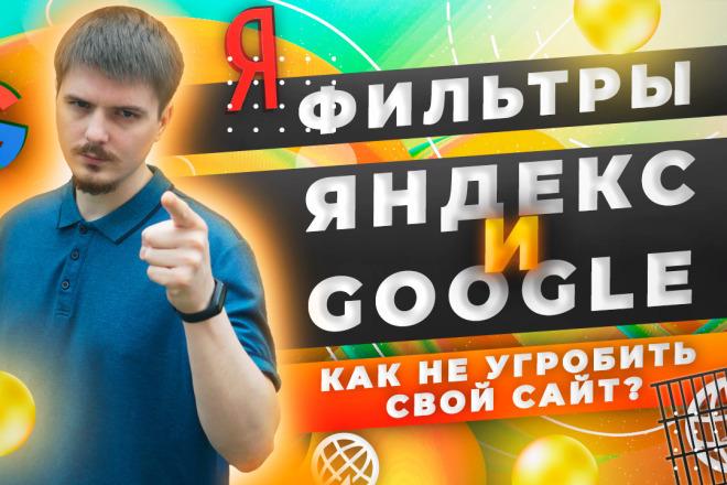 Сделаю креативное превью или обложку для видеоролика на YouTube 7 - kwork.ru