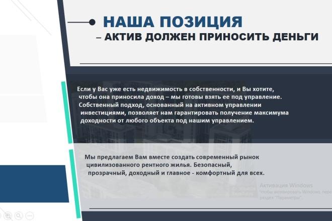 Презентация в Power Point, Photoshop 28 - kwork.ru