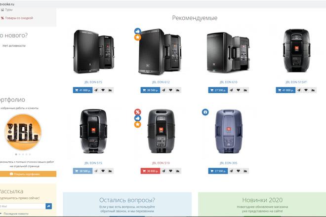 Установлю интернет-магазин OpenCart за 1 день 7 - kwork.ru